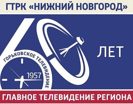 Горьковскому-Нижегородскому телевидению 60 лет