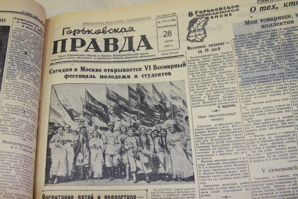 Всемирный Московский Молодежный. Страницы «Горьковской правды» 1957 года