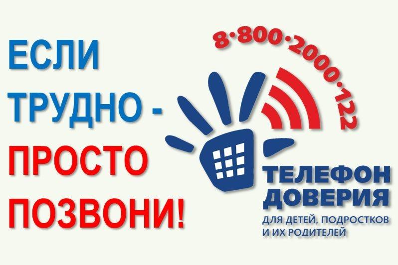 Ежегодно на детский телефон доверия в Нижегородской области поступает более 9 тысяч звонков