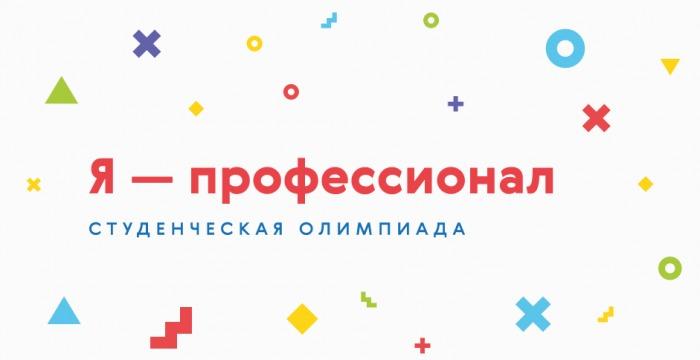 Открыта регистрация на всероссийскую студенческую олимпиаду «Я – профессионал»