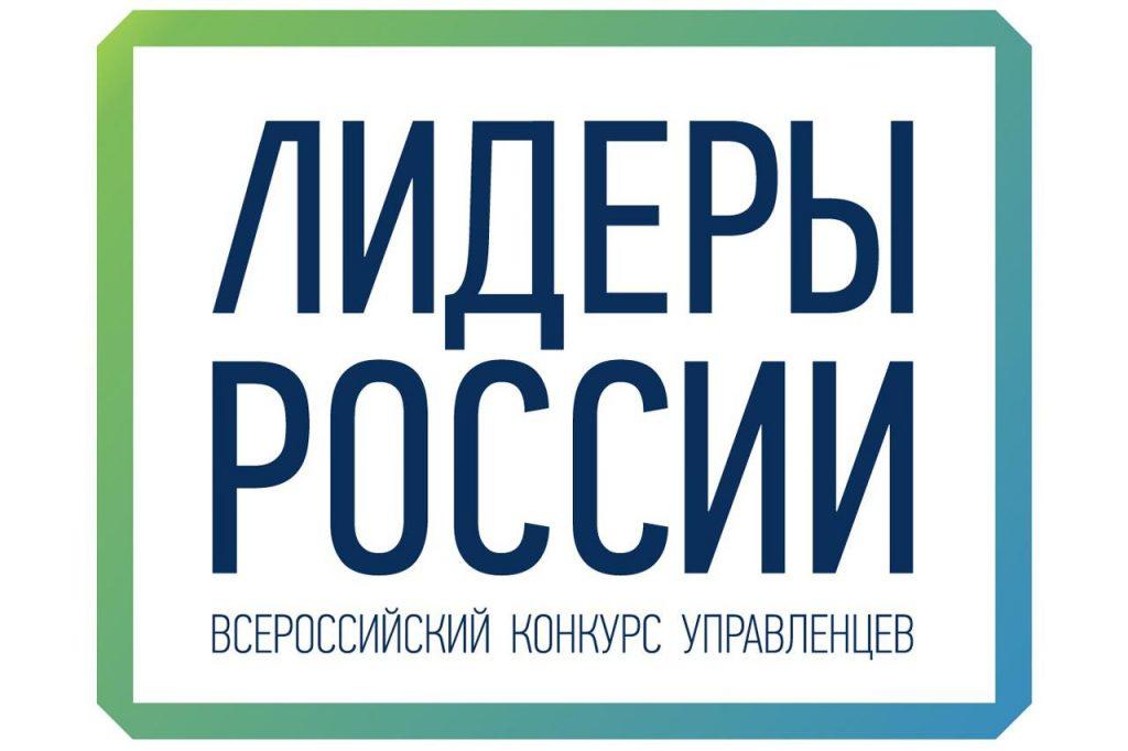 «Лидеры России» — это конкурс возможностей» — Дмитрий Гусев