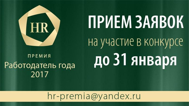 Лучшего работодателя определят в Нижегородской области