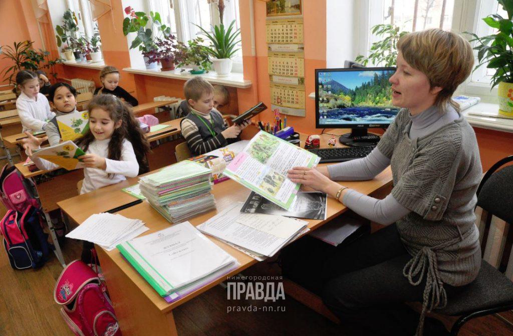 Нижегородские учителя помогут уменьшить бюрократию в школах региона