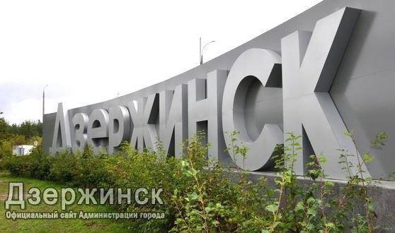 Представители городов-побратимов Дзержинска — Биттерфельда-Вольфена и Гродно — примут участие в праздновании Дня города