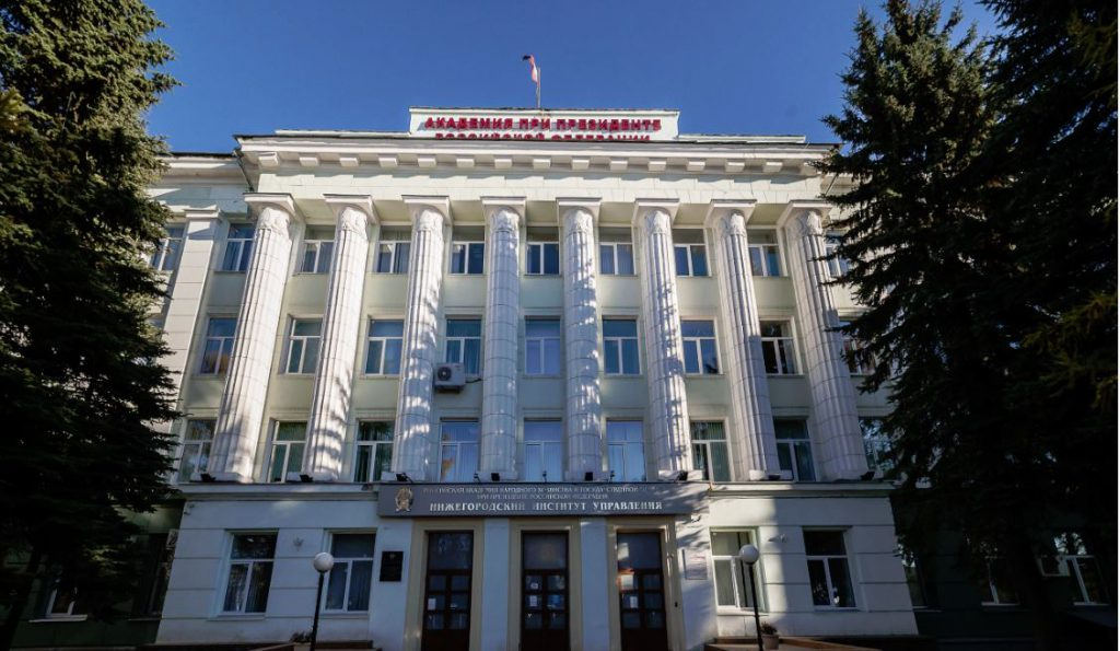 Нижегородские министры проходят переподготовку в РАНХиГС