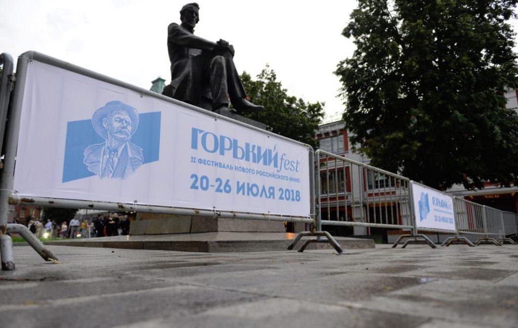 Фестиваль «Горький Fest» превратил Нижний Новгород в киностолицу