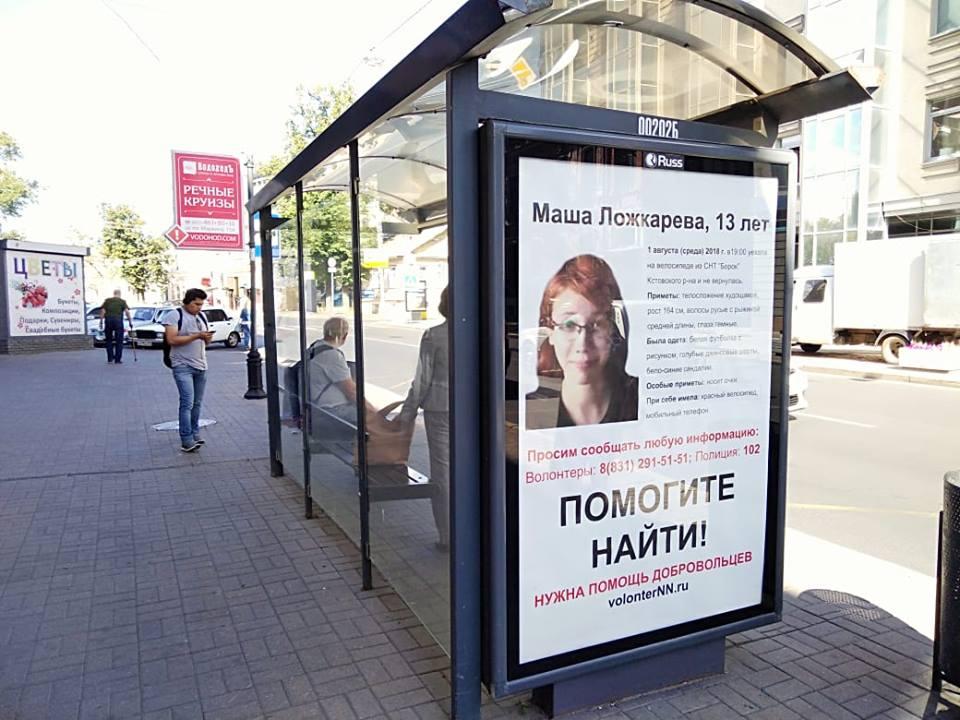 Баннеры с информацией о пропавшей Маше Ложкарёвой установили в Нижнем Новгороде