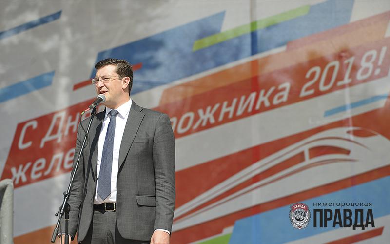 Фоторепортаж. Глеб Никитин поздравил сотрудников РЖД с профессиональным праздником