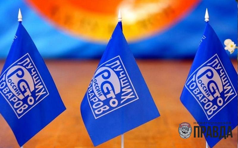 131 заявка от 68 нижегородских предприятий поступила на региональный этап всероссийского конкурса «100 лучших товаров России»