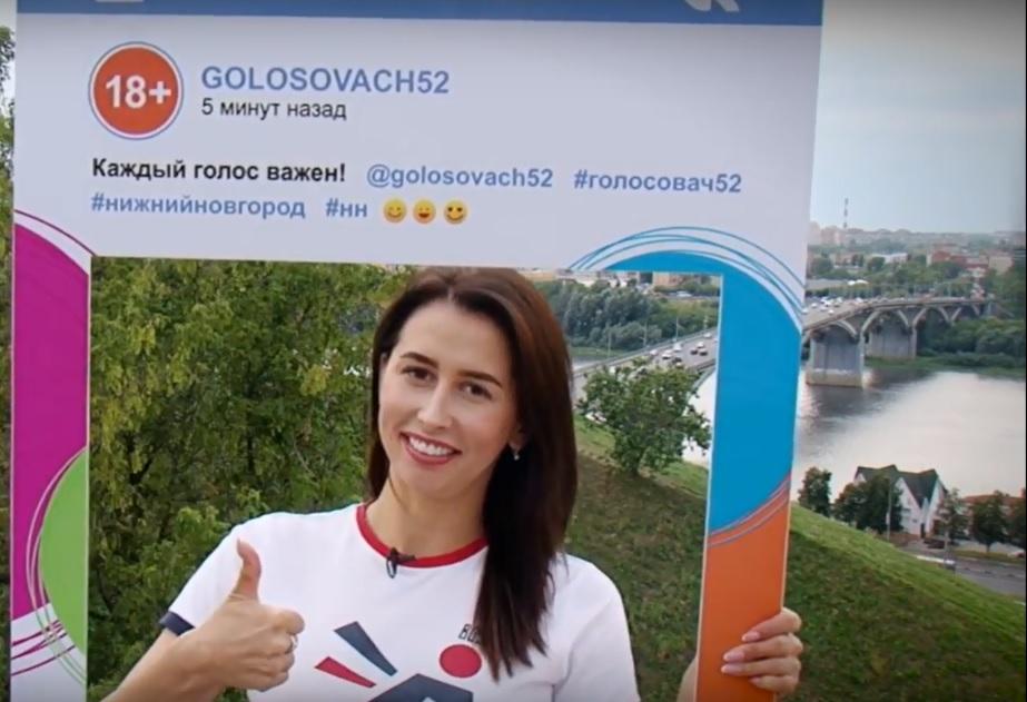 Голосуй, фотографируй и выигрывай! «Голосовач52» возвращается в Нижегородскую область