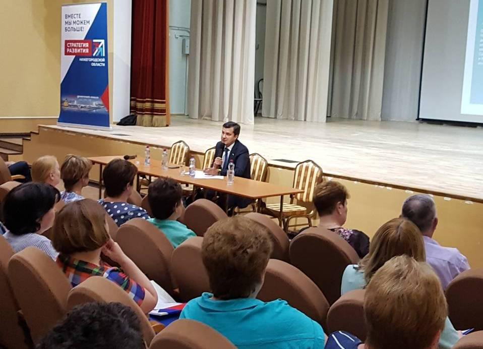 Проект стратегии социально-экономического развития Нижегородской области обсудили в Первомайске