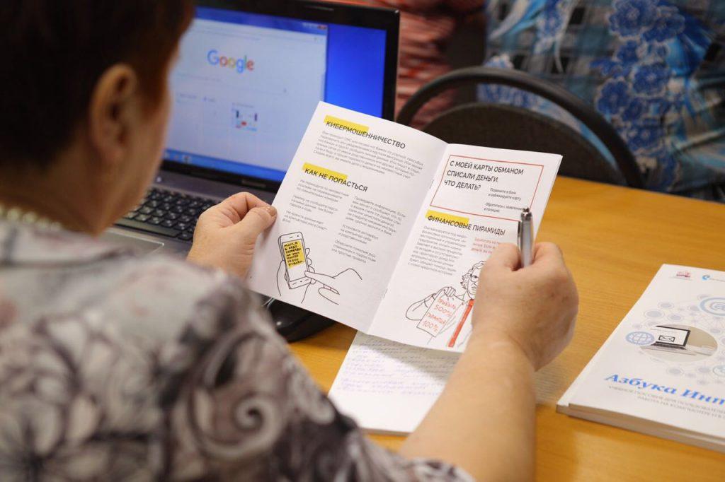 Нижегородских пенсионеров предупредили о мошенничестве в интернете