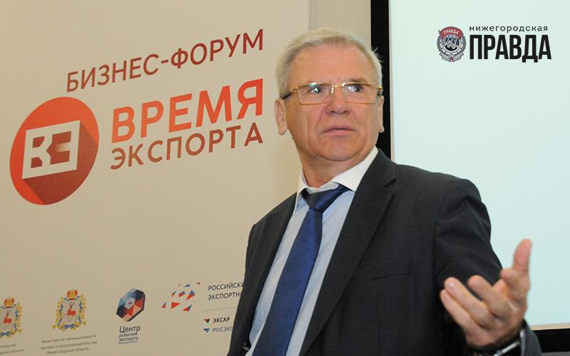 Нижегородская область увеличит экспорт продукции вдвое к 2024 году