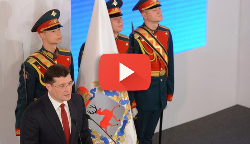 Инаугурация губернатора Нижегородской области (фрагмент)