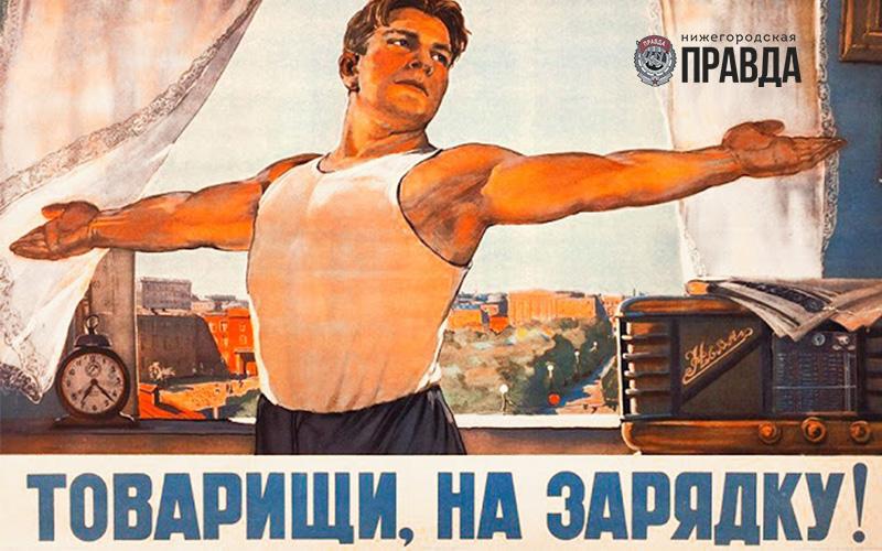 Коллекция советских плакатов пропагандирующих спорт и здоровый образ жизни.  - «Нижегородская правда»