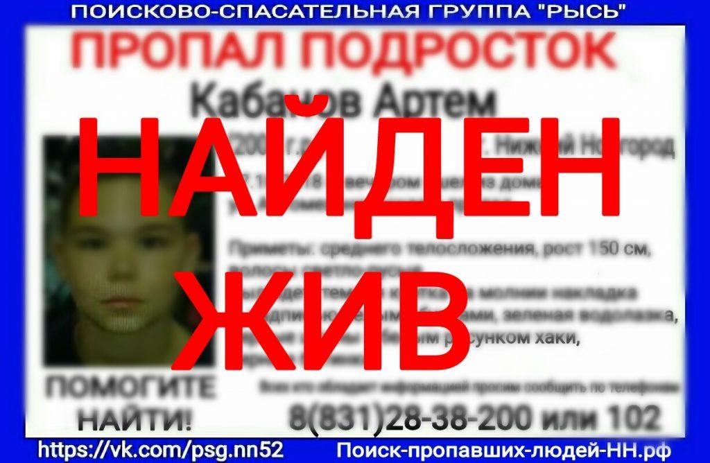 13-летний подросток найден в Нижнем Новгороде