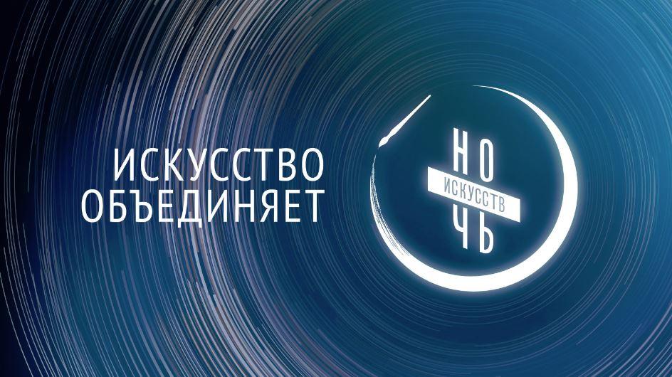 «Ночь искусств» в Нижнем Новгороде пройдёт в онлайн-формате