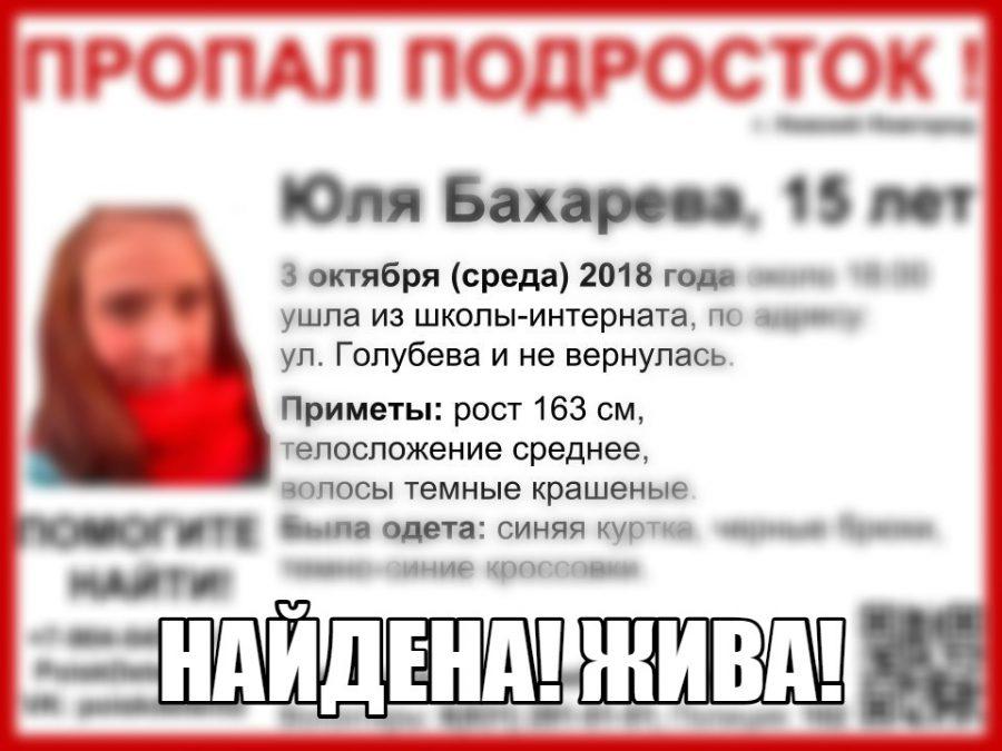 Спасибо полиции. Пропавшая 15-летняя Юля Бахарева найдена живой