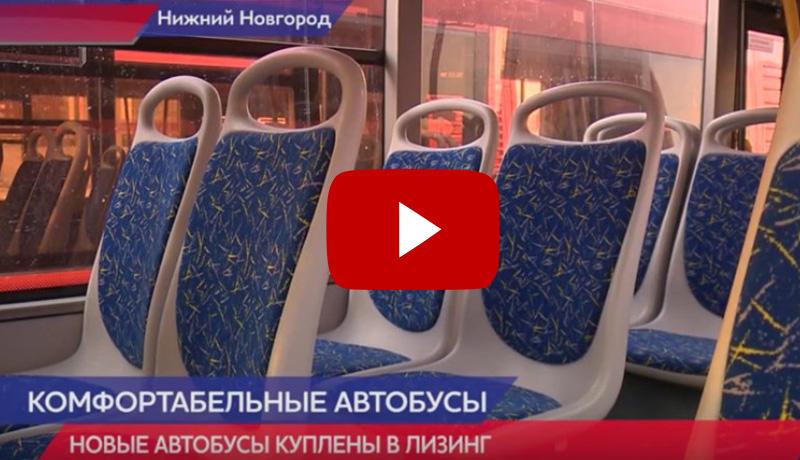 Сто новых ЛиАЗов появится на нижегородских маршрутах