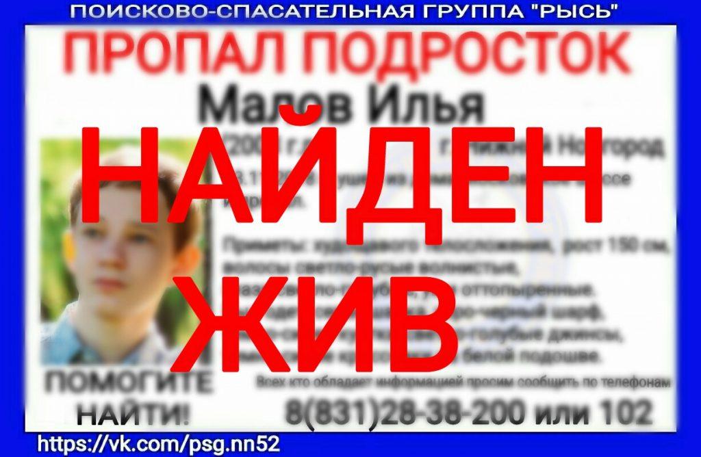 Илья Малов найден в Нижнем Новгороде
