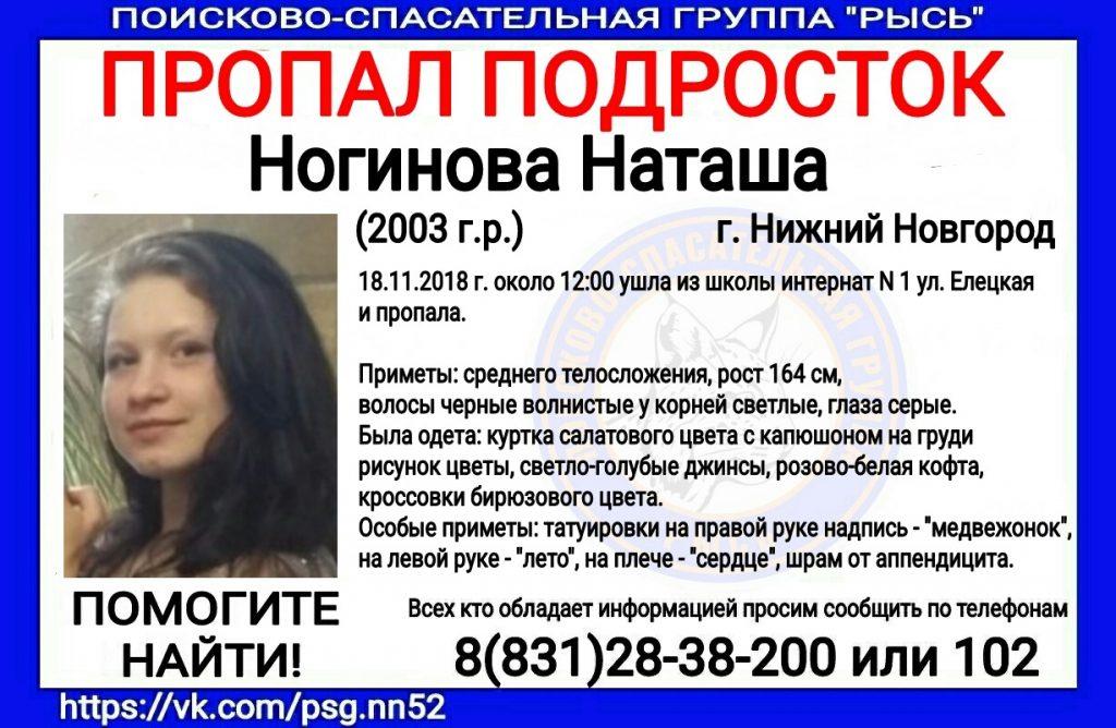 15-летняя девочка пропала в Нижнем Новгороде