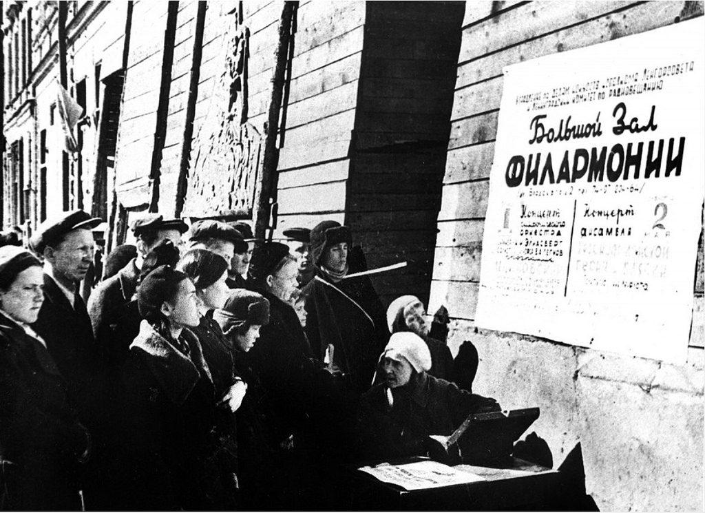 1941. Продажа билетов на открытие Ленинградской филармонии