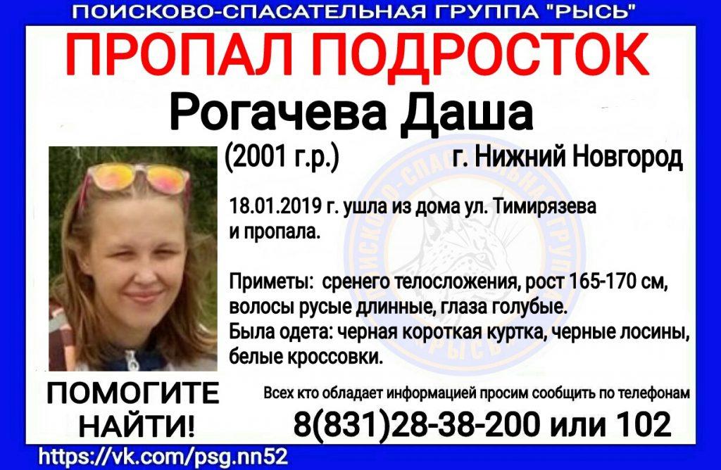 Пропала девочка-подросток в Нижнем Новгороде