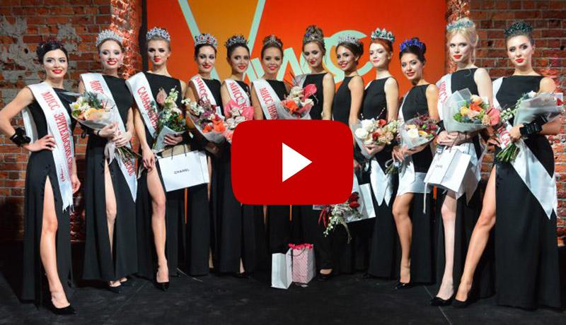 Авангард красоты «Мисс Нижний Новгород-2019»