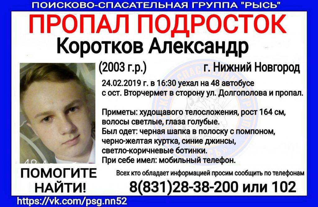 15-летний подросток пропал в Нижнем Новгороде