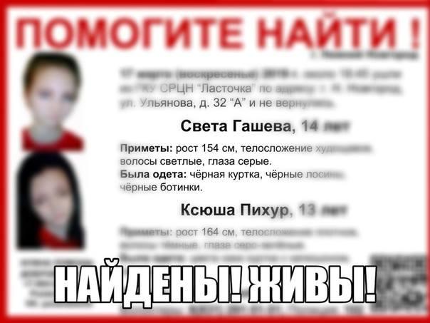 Пропавшие из реабилитационного центра девочки-подростки найдены в Нижнем Новгороде