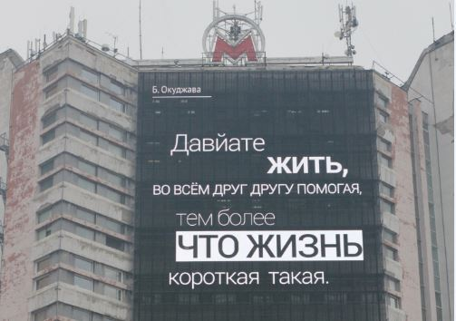 «Давйате жить, во всем друг другу помогая..» На здании Московского вокзала повесили плакат с ошибками