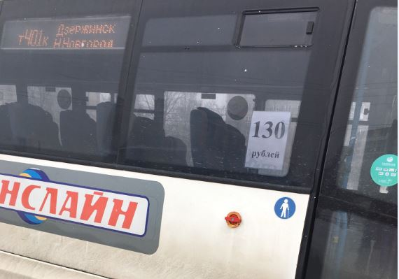 Проезд из Дзержинска в Нижний Новгород подорожал на 30 рублей