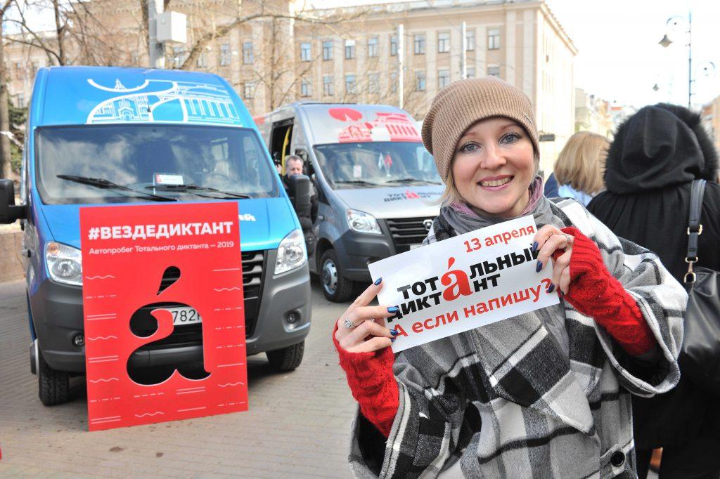 Команда «Тотального диктанта» посетила Нижний Новгород