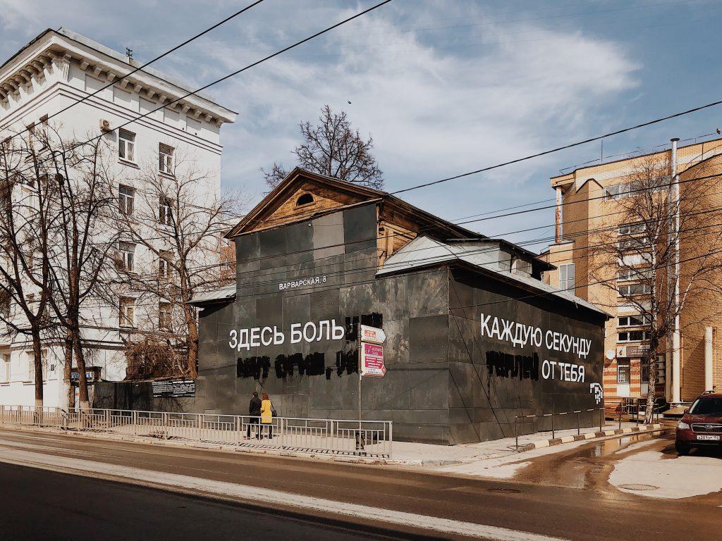 На улице Варварской неизвестные «переосмыслили» арт-объект