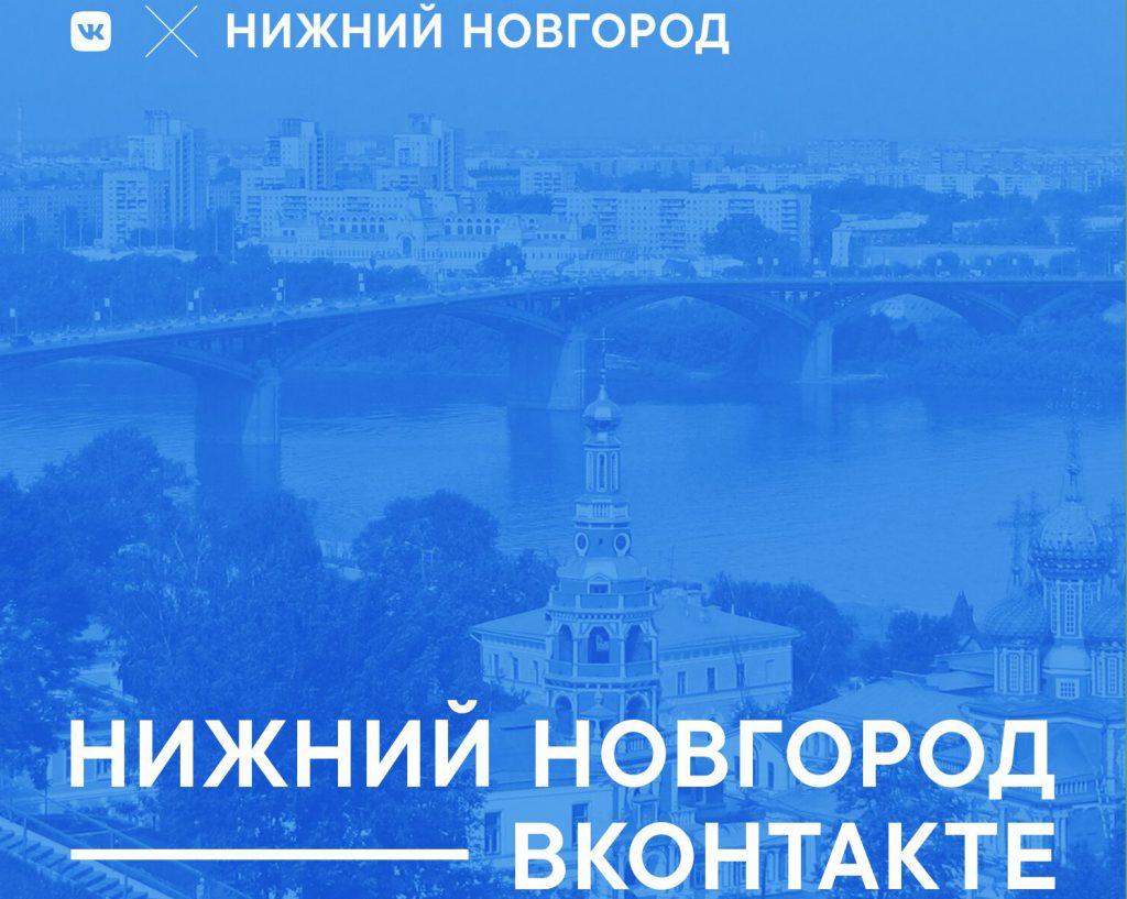 Соцсеть «Вконтакте» откроет своё представительство в Нижнем Новгороде