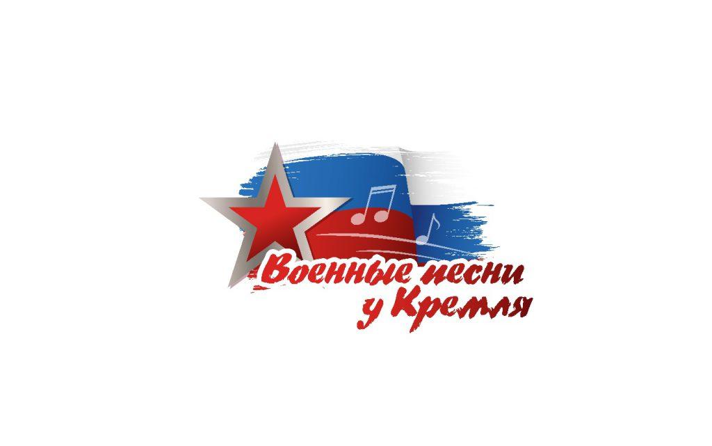 Завершился конкурс непрофессиональных исполнителей, которые выступят на народном концерте «Военные песни у Кремля»