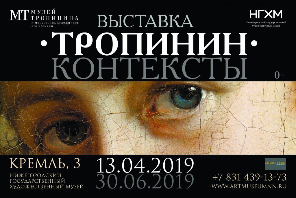 Выставка картин Василия Тропинина пройдет в нижегородском Художественном музее