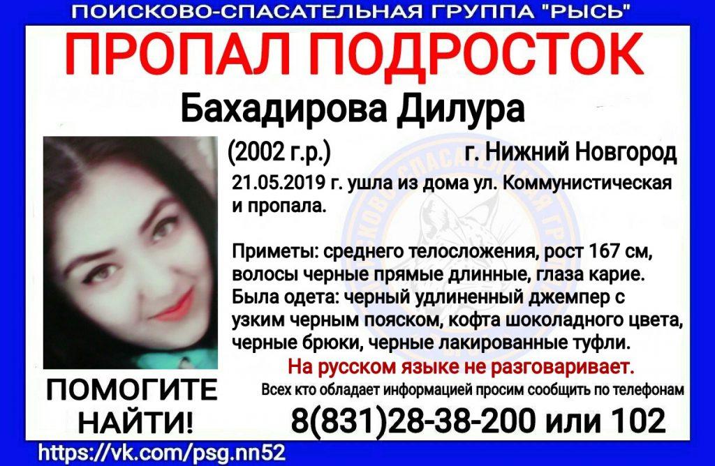 По-русски не говорит. В Нижнем Новгороде пропала 16-летняя Дилура Бахадирова