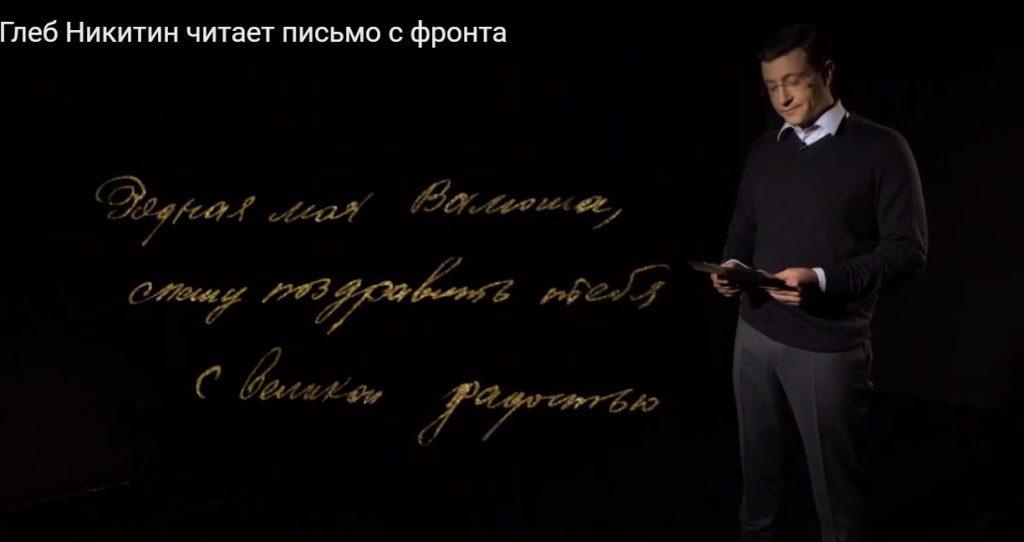 Глеб Никитин читает письмо с фронта