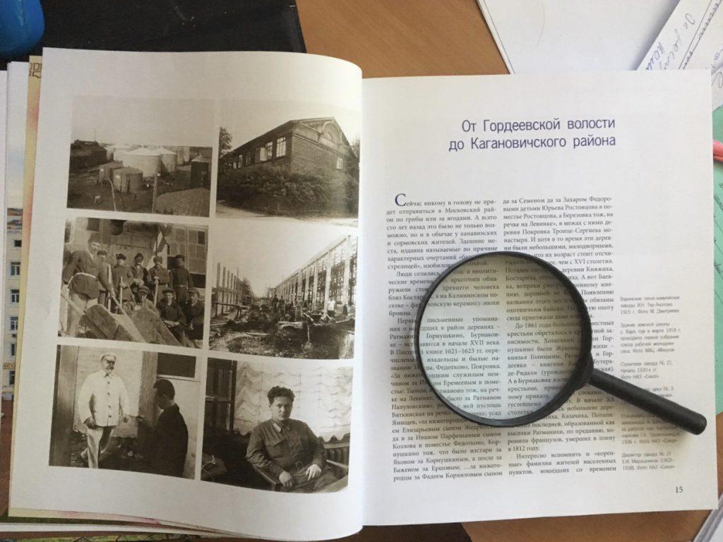 Впервые в Нижнем Новгороде появилась книга о Московской районе