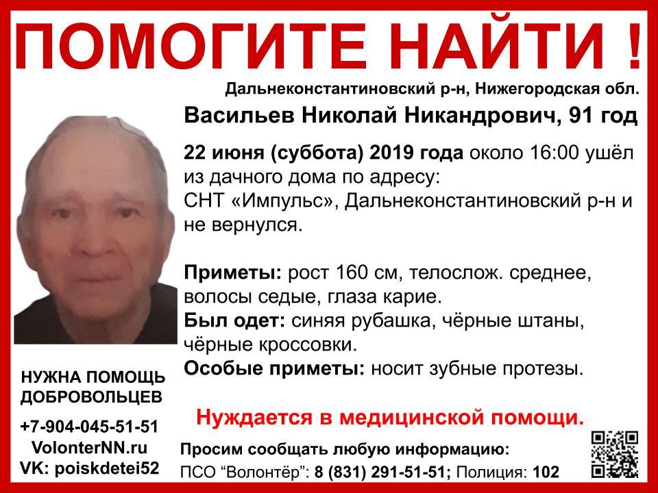 В Нижегородской области пропал 91-летний дедушка