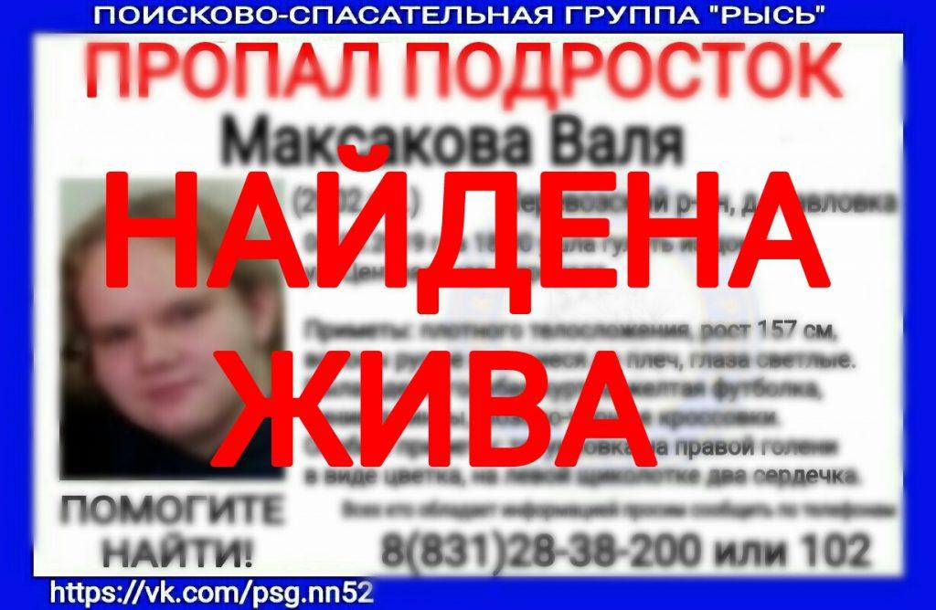 17-летнюю девочку, которая потерялась в Нижегородской области, нашли волонтёры