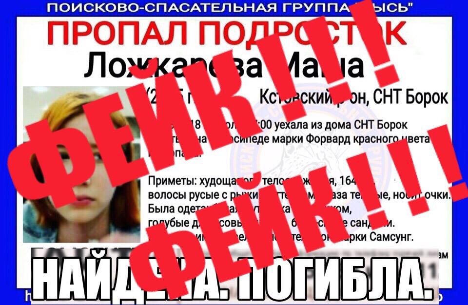 Осторожно, фейк! В социальных сетях появилась информация о нахождении пропавшей год назад Маши Ложкаревой