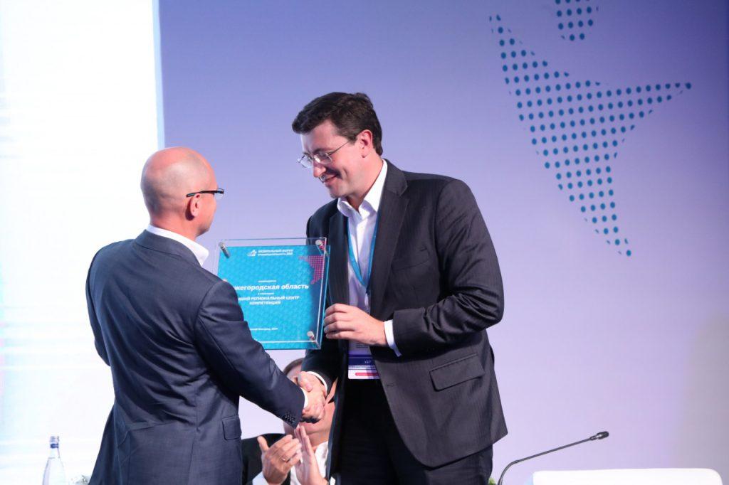 Глеб Никитин получил награду залучший региональный центр компетенций
