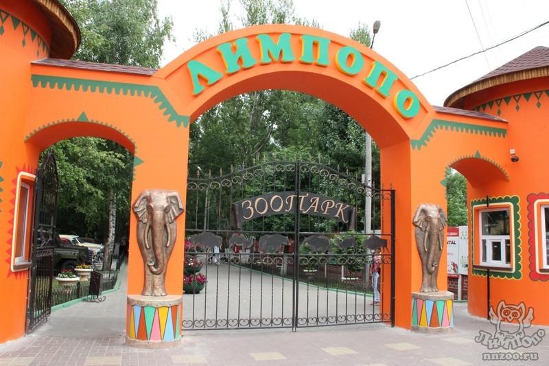 Нижегородцы перевели «доброрубли» впомощь зоопарку «Лимпопо»