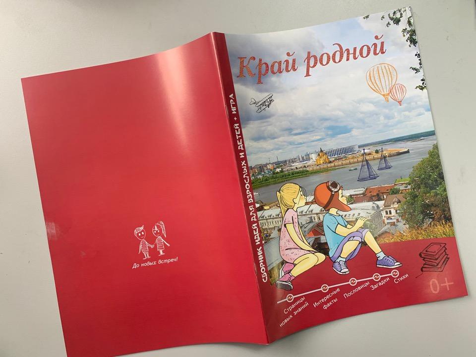 «Край родной»: в Нижнем Новгороде вышел сборник для детей и взрослых об истории города