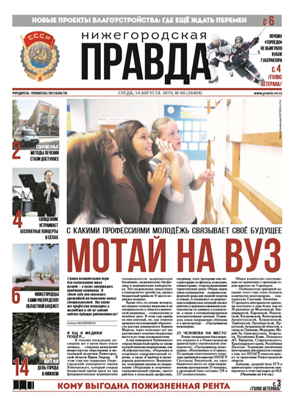 Нижегородская правда (Толстушка)