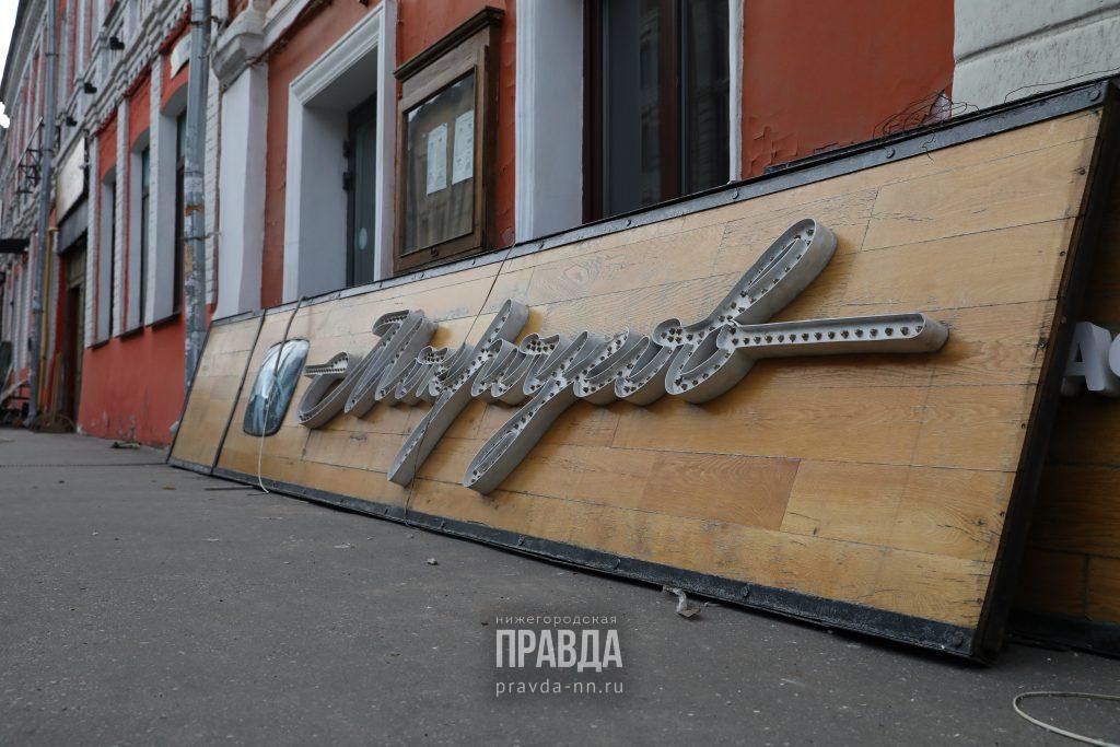 Разбираемся, почему в Нижнем Новгороде массово закрываются рестораны