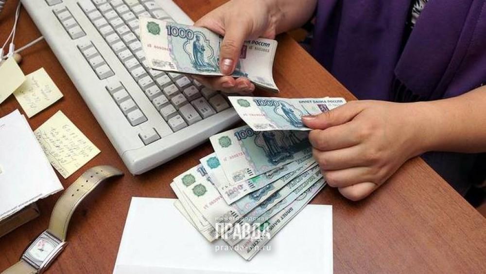 Нижний Новгород занял 32-е место по уровню зарплат в России