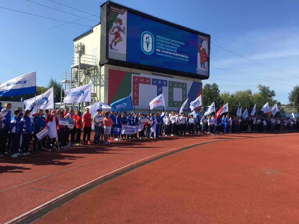 Всероссийская спартакиада газовиков стартовала вНижнем Новгороде